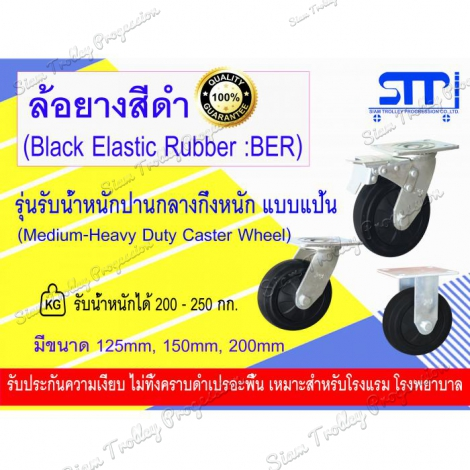 Black Elastic Rubber